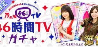 【乃木フェス】乃木坂46時間TVガチャ第1弾開催