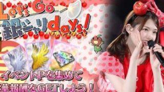 乃木フェス イベント「Let's Go 銀シャリdays!」を開催