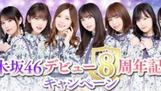 乃木フェス 祝☆8周年記念キャンペーン