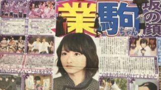 【悲しいお知らせ】生駒ちゃん卒業「今の乃木坂46は最強です」
